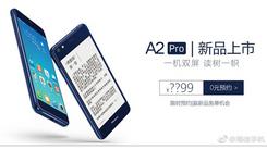 海信双屏手机A2 Pro 明日即将正式发布
