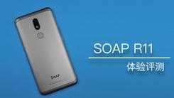 国内首款千元全面屏SOAP R11体验评测