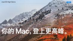 macOS High Sierra 开始推送,支持VR