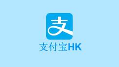马云李嘉诚联手  共同运营香港支付宝