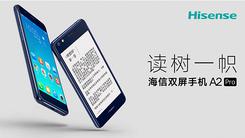 读树一帜 海信双屏手机 A2 Pro发布