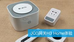 智能家庭一个就够 JCG网关H3 Home体验