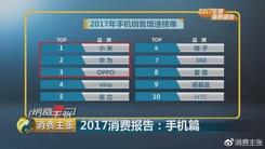 CCTV消费主张 发布2017手机消费报告