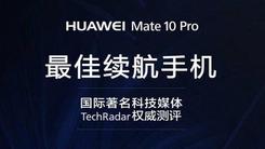 安卓头条评选 Mate 10 Pro电池获最佳