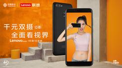 千元党的春天 联想手机满满都是性价比