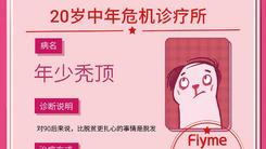 "Flyme""造趣节""与用户共享流量红利"