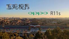 感观视界 OPPO R11s 摄影赏析