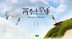 OPPO 杨幂演绎新年大剧《两个小星球》