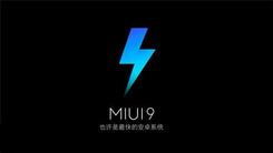 MIUI9稳定版又将迎来一波推送升级!