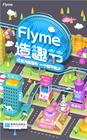 Flyme盛大开启造趣节 打造线上应用趴