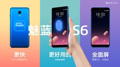 魅蓝S6发布 全面屏+侧面指纹/999元起