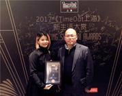 青橙VOGA荣获TimeOut2017跨界智能品牌