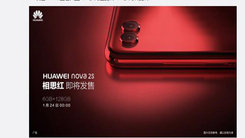 新年红 华为nova2s相思红24日正式开售