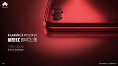 2018必备单品 nova2s相思红即将来袭