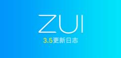 业界良心 ZUK用户或将收到安卓8.0更新