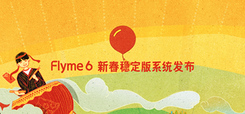 Flyme 6新春稳定版发布 春节应景功能