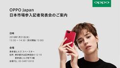 OPPO日本发布会 合作摄影大师角田修一