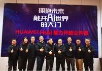 华为HiAI开放公开课开课 打造AI生态