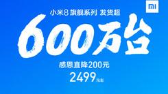 系列出货量破600W  小米8降价200  2499元起!