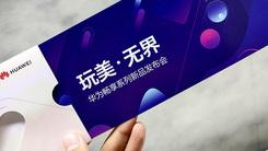 华为畅享9 Plus新品确定 10月15日西安发布
