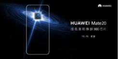 AI智慧新高度 华为Mate20或将开启AI手机新领域
