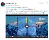 华为最新视频曝光:Mate20或将搭载四点矩阵+超广角相机