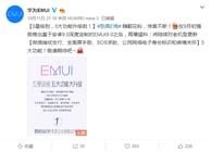 EMUI更新再爆猛料,五星级别五大功能大升级