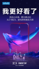 更大屏占比,vivo Z3水滴屏引领新时尚潮流!