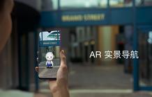 """首推""""真""""AR步行导航 OPPO引领虚拟现实趣味出行"""