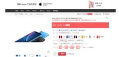 苹果性价比新品呼之欲出 国美渠道iPhone XR预约启动