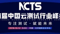 专注测试 NCTS首届中国云测试行业峰会开幕