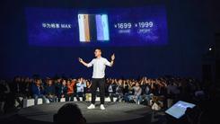 华为畅享MAX发布 千元巨屏影音手机1699元起售