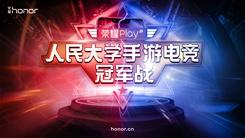 人大女神颜高游戏技巧强,19日与亚运电竞冠军必有一战