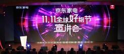 """京东家电11.11全球好物节启航 """"京品家电""""强势来袭"""