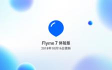 Flyme7发布新体验版SOS紧急求助和公交路线功能成亮点