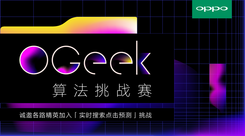 OPPO携手阿里云举行天池OGeek算法挑战赛