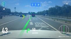 高德地图联手达摩院推出车载AR导航 颠覆传统驾车体验