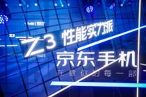 性能实力派vivoZ3发布京东全力助阵开启电商下半场