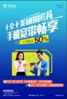 """中国电信北京公司推出""""十全十美团圆套餐"""""""