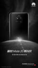 局座解密华为Mate20黑科技今晚大咖带你了解生物识别新技术