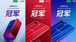 线上全平台制霸 OPPO K1销量成绩亮眼