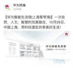 华为将开出上海首家智能生活馆 打造新零售里程碑