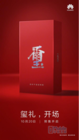 华为nova3易烊千玺定制版开启预订 几分钟内被订购一空