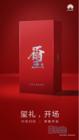 华为nova3易烊千玺定制版分分钟售空 号召力不容小觑