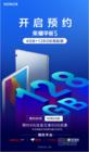 迎双11开门红大礼! 荣耀平板5推128GB版11月1日开售