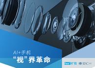 旷视科技联合IDC发布AI+手机行业白皮书