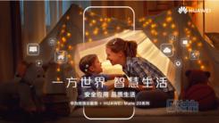 华为Mate 20系列上海发布会预测,提前领略智慧生活