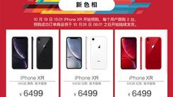 iPhone XR即将首发 京东仍是推荐购买渠道