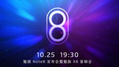 【视频直播】魅族Note 8新品发布会