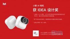 第一款AI相机!小默相机斩获全球工业设计界奥斯卡IDEA设计大奖